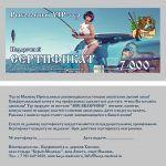 Подарочный сертификат Бурый медведь Рыбололовный VIP-тур 7000 руб