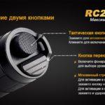 Фонарь Fenix RC20 аккумуляторный (АКЦИЯ)