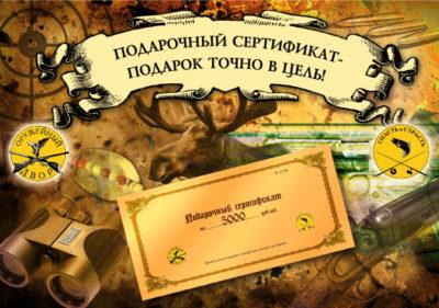Подарочный сертификат на покупку оружия