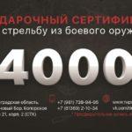 Сертификат Мишень 4000 руб.