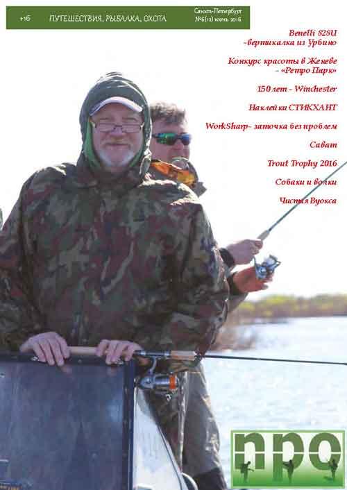 «ПРО Путешествие Рыбалка Охота» — июнь 2016