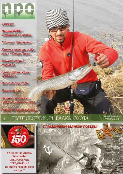 «ПРО Путешествие Рыбалка Охота» — май 2016