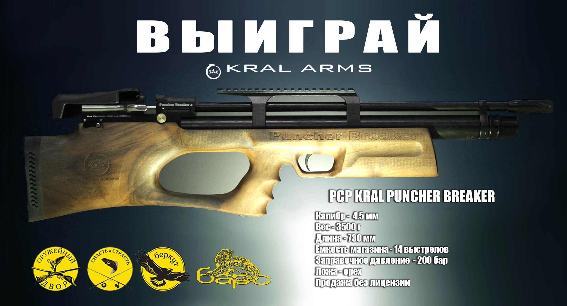 Выиграй PCP-винтовку Kral Puncher Breaker