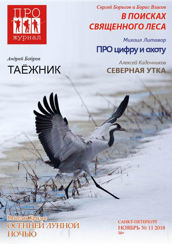 Журнал ПРО Путешествия Рыбалка Охота - ноябрь 2018
