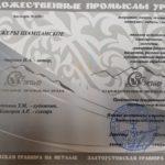 Набор фужеров Стиль-М (3 шт.)