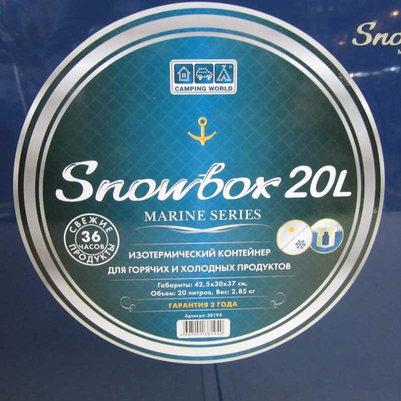 Термоконтейнер CampingWorld Snowbox Marine 20 (38194)