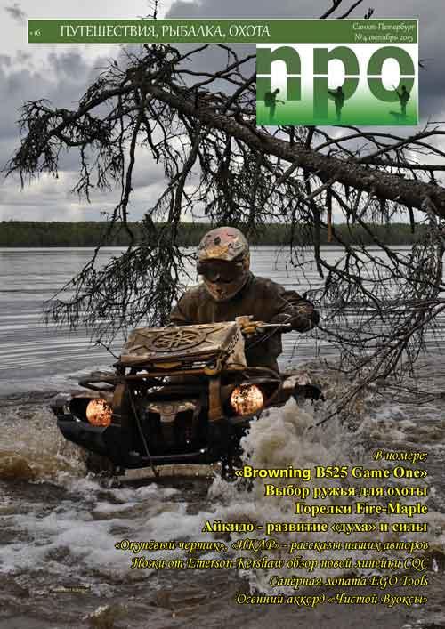 «ПРО Путешествие Рыбалка Охота» — октябрь 2015