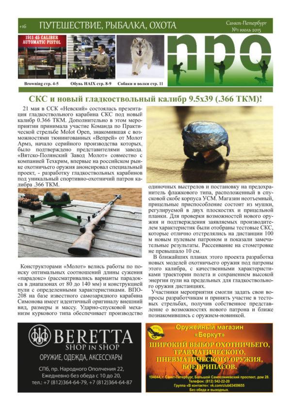 """""""ПРО Путешествие Рыбалка Охота"""" июль 2015"""