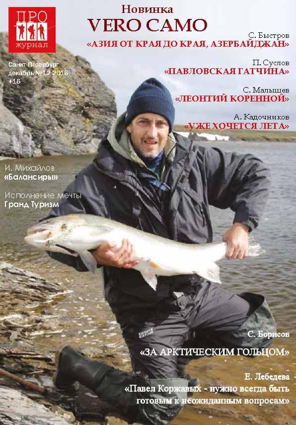 ПРО Путешествие Рыбалка Охота — декабрь 2016
