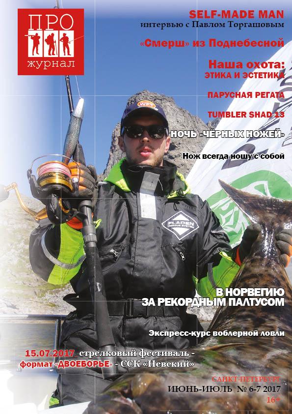 ПРО Путешествие Рыбалка Охота —  июнь-июль 2017