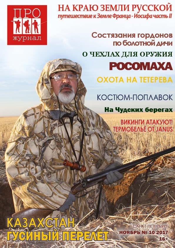 ПРО Путешествие Рыбалка Охота — ноябрь 2017