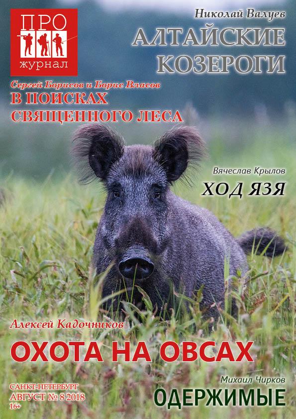 Журнал ПРО Путешествия Рыбалка Охота – август 2018