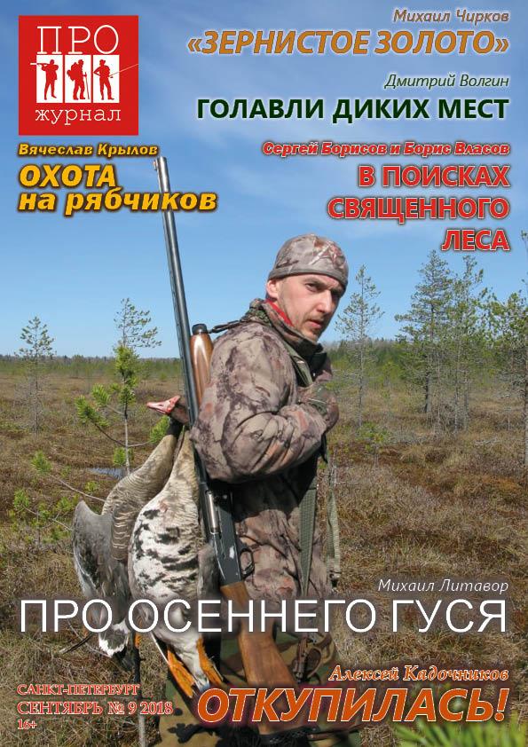 Журнал ПРО Путешествия Рыбалка Охота – сентябрь 2018