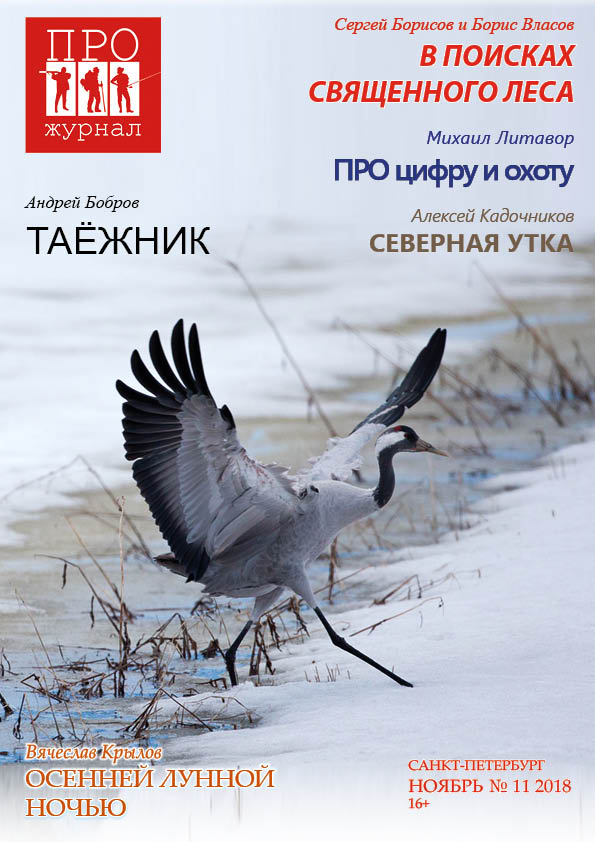Журнал ПРО Путешествия Рыбалка Охота – ноябрь 2018
