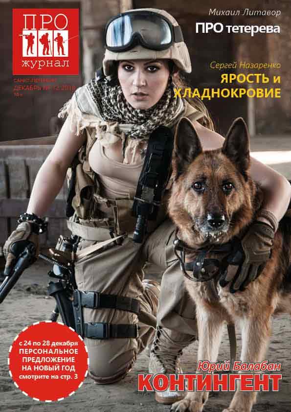 Журнал ПРО Путешествия Рыбалка Охота – декабрь 2018