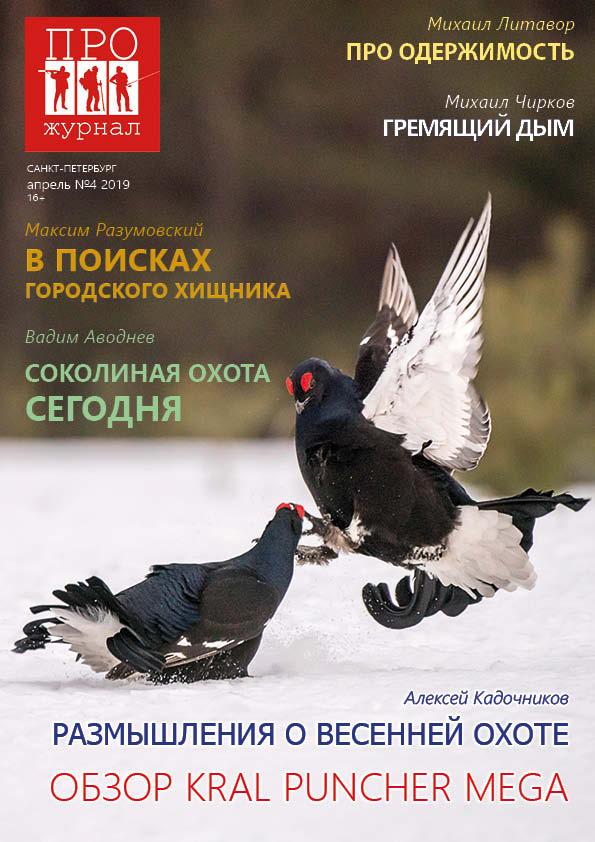 Журнал ПРО Путешествия Рыбалка Охота — апрель 2019