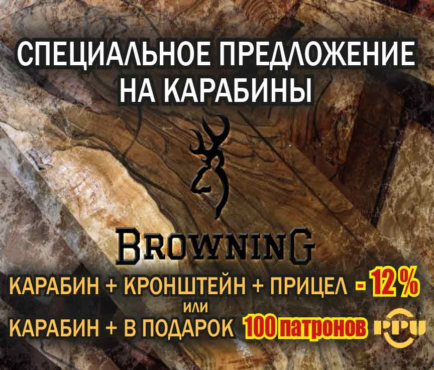 Специальное предложение на Browning
