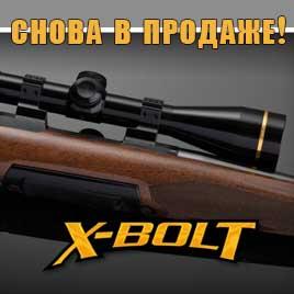 В продаже Browning X-BOLT!