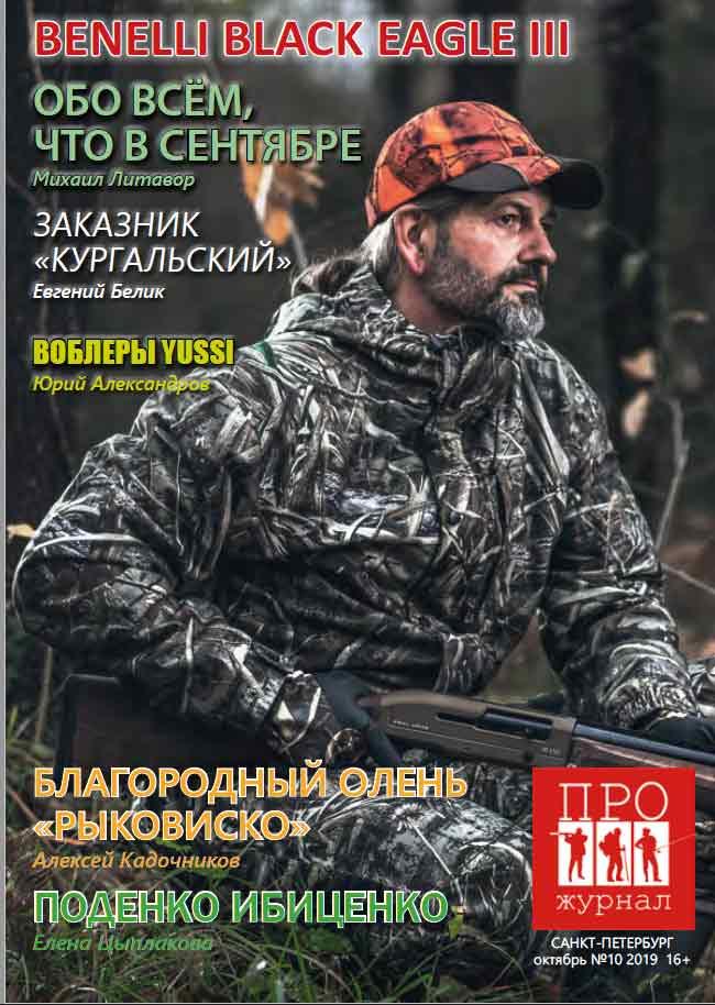 Журнал ПРО Путешествия Рыбалка Охота — октябрь 2019