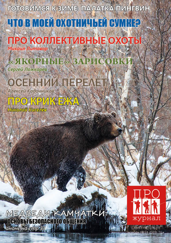 Журнал ПРО Путешествия Рыбалка Охота — ноябрь 2019