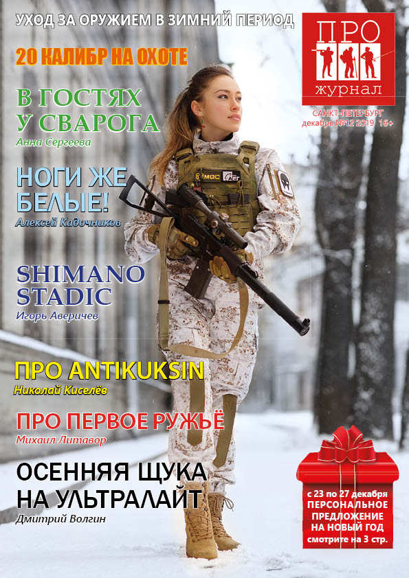 Журнал ПРО Путешествия Рыбалка Охота — декабрь 2019