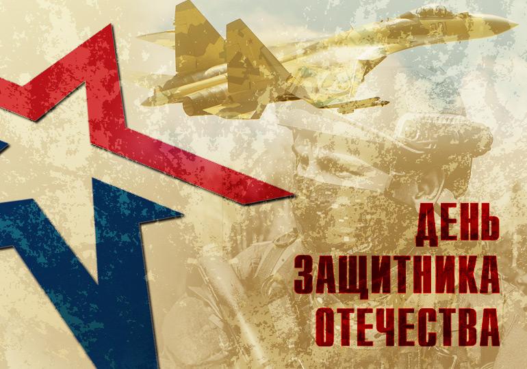 этого поздравленья с днем российской армии может быть вечеринка