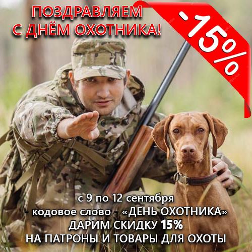 День охотника! Скидка 15% на патроны и товары для охоты!