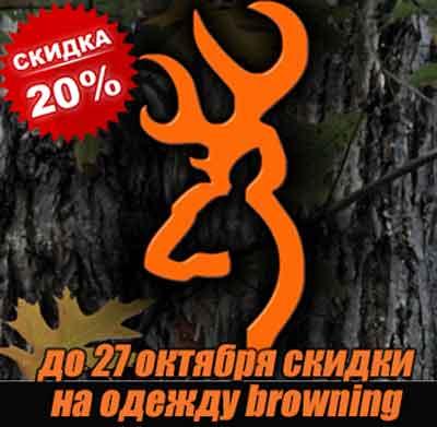 23-27 октября скидка - 20% на одежду BROWNING!
