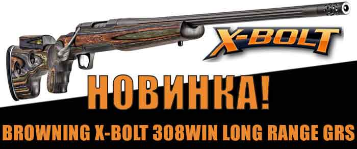 новинка - BROWNING X-BOLT 308WIN LONG RANGE GRS