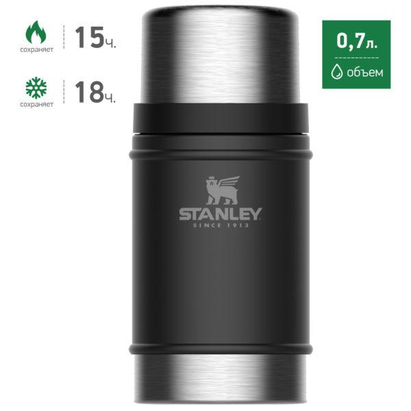 Термос Stanley Classic для еды 0,7 л черный (10-07936-004)