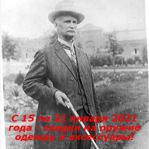 День Рождения Джона Мозеса Браунинга. Скидки на оружие, одежду и аксессуары!