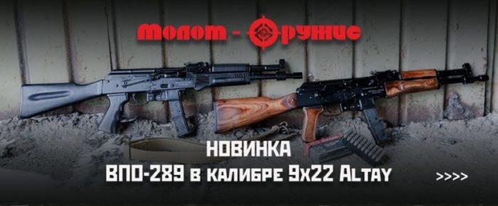 ВПО-289 Молот